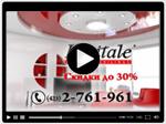Видеоролик для рекламной компании 2014-2015