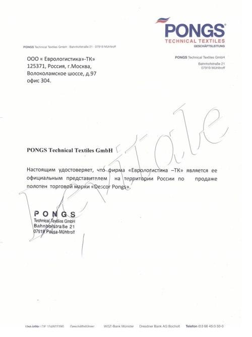 письмо понгс1