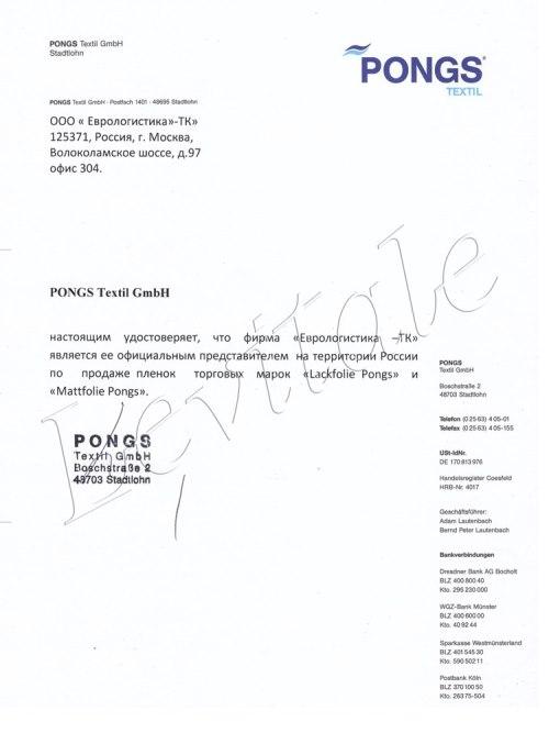 письмо понгс2